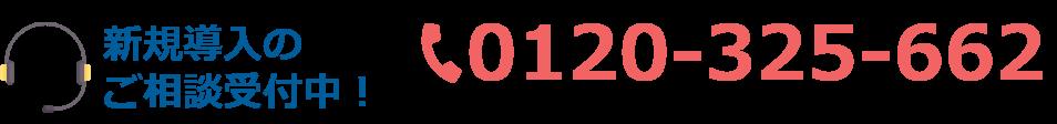 新規導入のご相談受付中!0120-325-662  受付時間:9:00~17:45(土日祝・当社指定の休業日を除く)