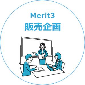 Merit3 販売企画